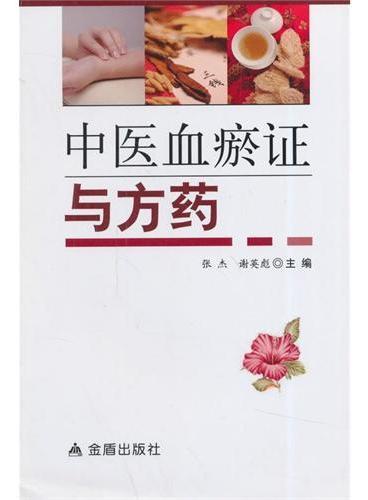 中医血瘀证与方药