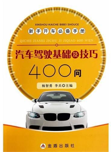 汽车驾驶基础及技巧400问·新手开车必备手册