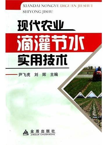 现代农业滴灌节水实用技术