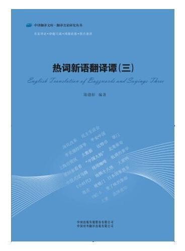 热词新语翻译谭(三)
