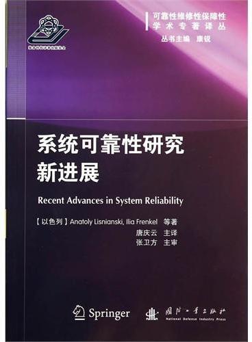 系统可靠性研究新进展