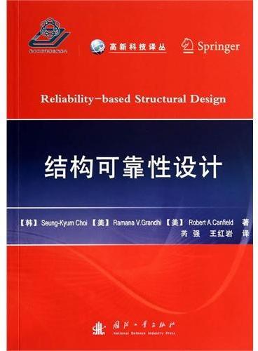 结构可靠性设计