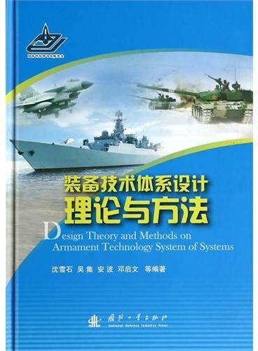 装备技术体系设计理论与方法