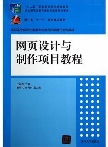 网页设计与制作项目教程(高职高专信息技术类专业项目驱动模式规划教材)