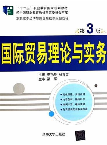 国际贸易理论与实务(第3版)(高职高专经济管理类基础课规划教材)