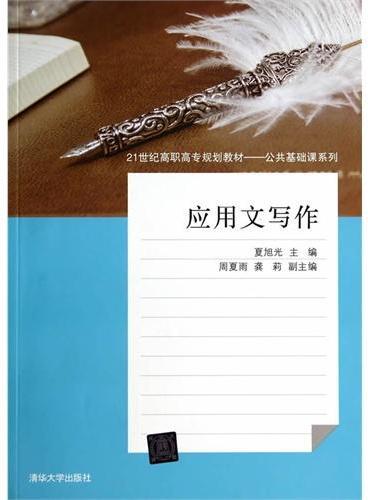 应用文写作(21世纪高职高专规划教材——公共基础课系列)