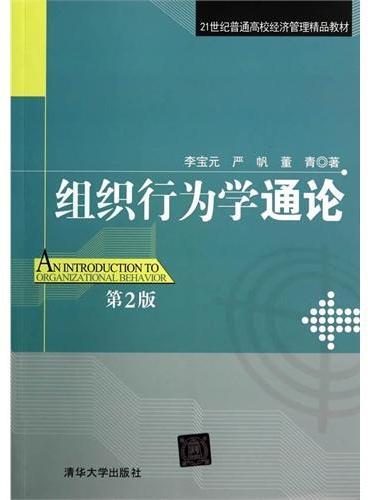 组织行为学通论(第2版)(21世纪普通高校经济管理精品教材)