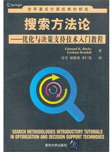 搜索方法论——优化与决策支持技术入门教程(世界著名计算机教材精选)