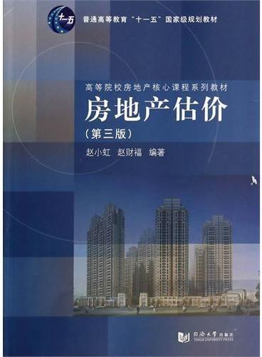 房地产估价(第3版)