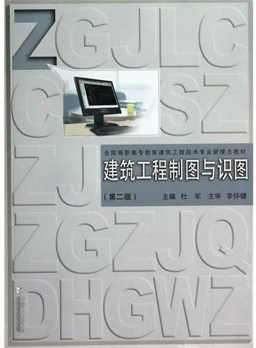 建筑工程制图与识图(第二版)