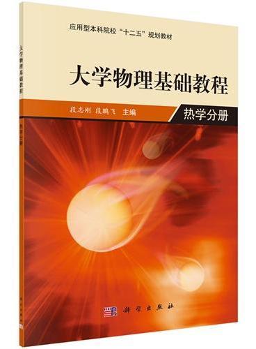 大学物理基础教程——热学分册
