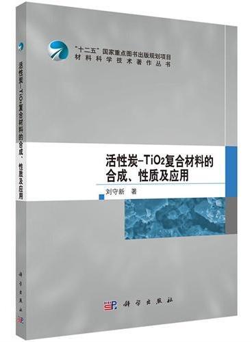 活性炭-TiO2复合材料的合成、性质及应用