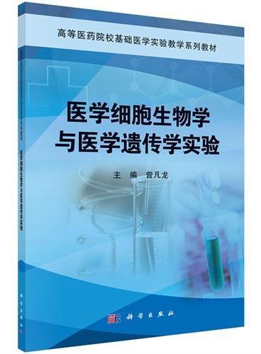 医学细胞生物学和医学遗传学实验