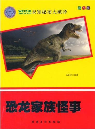 未知秘密大破译--恐龙家族怪事(四色)