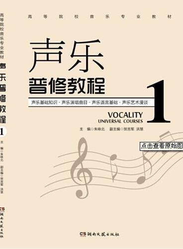 高等院校音乐专业教材·声乐普修教程(一)