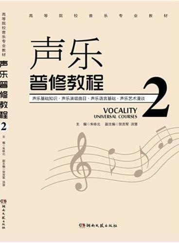 高等院校音乐专业教材·声乐普修教程(二)
