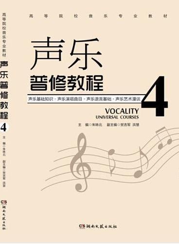 高等院校音乐专业教材·声乐普修教程(四)