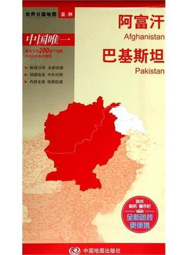 世界分国地图·阿富汗 巴基斯坦(国内唯一权威出版·畅销30年·中外文对照·大幅面撕不烂·大比例尺1:310万对开地图)