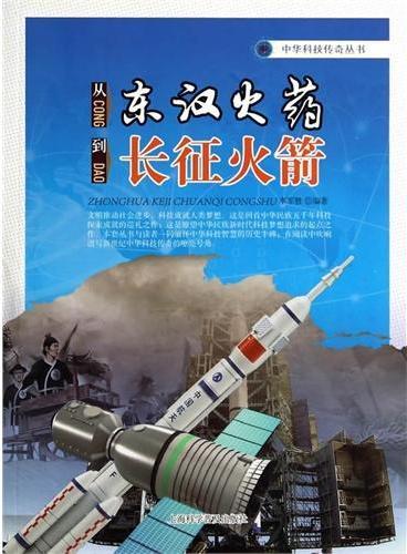 从东汉火药到长征火箭