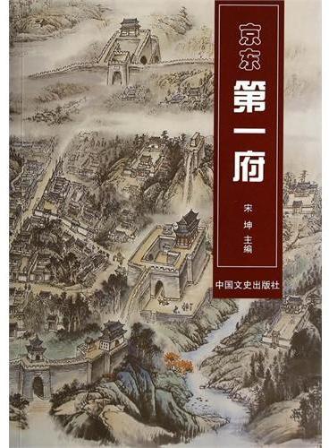 京东第一府