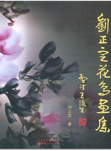 刘正定花鸟画集