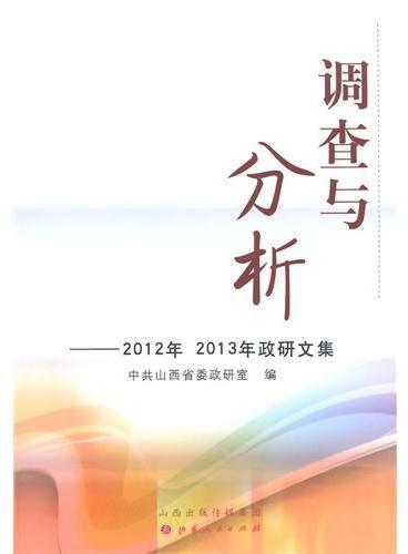 调查与分析:2012年、2013年政研文集