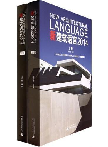 新建筑语言2014(上下册)