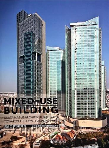 混合型多功能建筑——迈向低碳城市的可持续建筑形态(全球各地知名事务所的最新及代表性的混合型多功能建筑项目)
