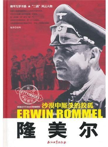 隆美尔:沙漠中厮杀的狡狐(和平万岁--第二次世界大战图文典藏本)