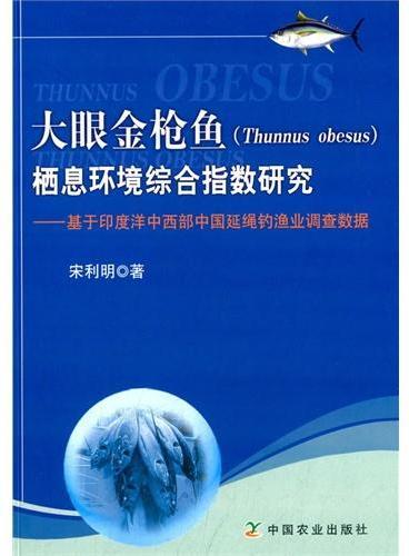 大眼金枪鱼(Thunnus obesus)栖息环境综合指数研究