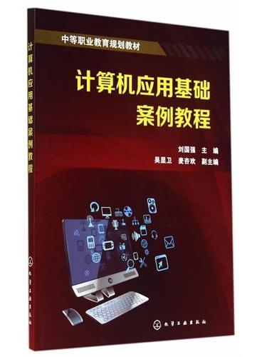计算机应用基础案例教程(刘国强)