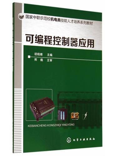 可编程控制器应用(胡晓晴)