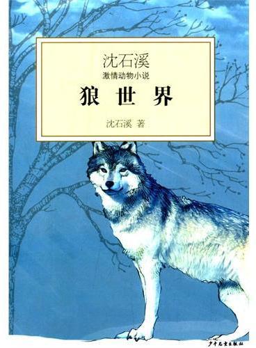 狼世界(沈石溪激情动物小说)