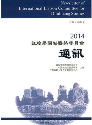 2014敦煌学国际联络委员会通讯