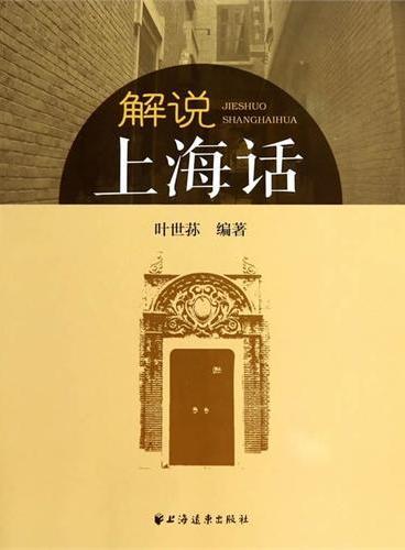 解说上海话