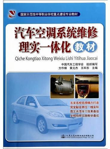 汽车空调系统维修理实一体化教材
