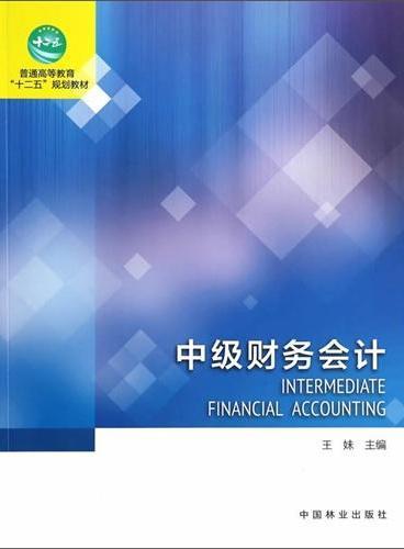 中级财务会计(十二五高等)