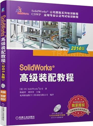 SolidWorks高级装配教程(2014版)(SolidWorks公司原版系列培训教程,超值赠送140分钟高清操作视频)