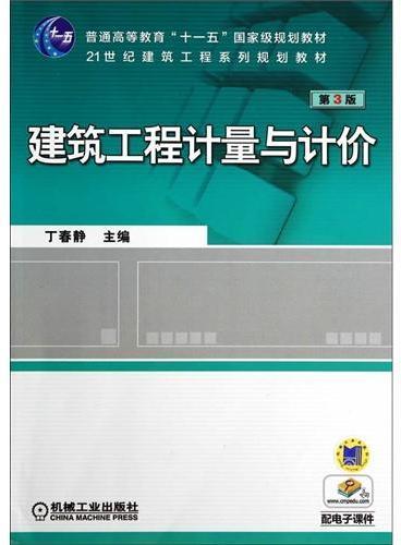 建筑工程计量与计价(第3版,21世纪建筑工程系列规划教材)
