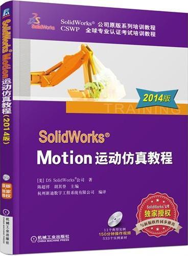 SolidWorks  Motion运动仿真教程(2014版)(SolidWorks 公司唯一正式授权在中国大陆出版的原版培训教程,超值赠送150分钟高清操作视频,11个典型实例,533个实例素材)