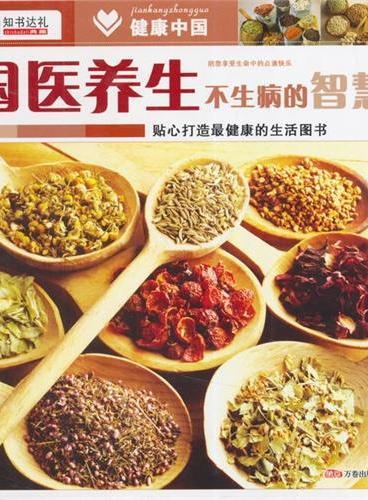 健康中国1--国医养生不生病的智慧