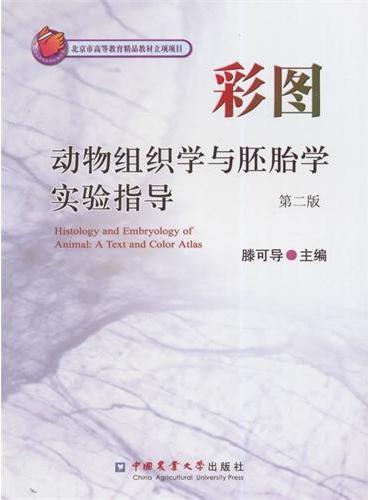 彩图动物组织学与胚胎学实验指导(第二版)