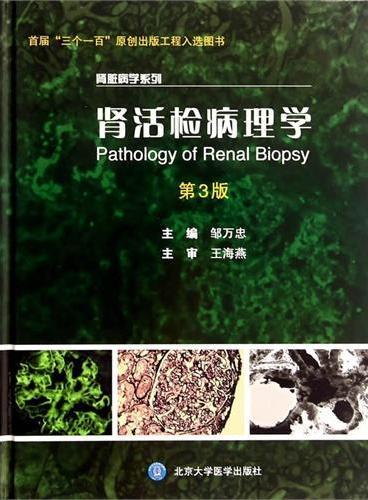肾活检病理学(第3版 )(2012基金)