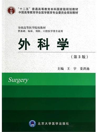 外科学(第3版)(十二五)(供基础、临床、预防、口腔医学类专业用)