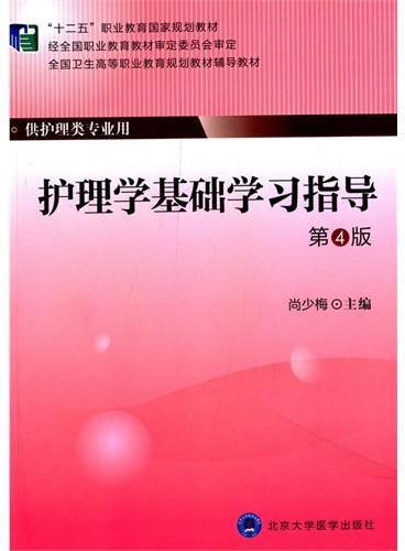 """护理学基础学习指导(第4版)(大专""""十二五"""")"""