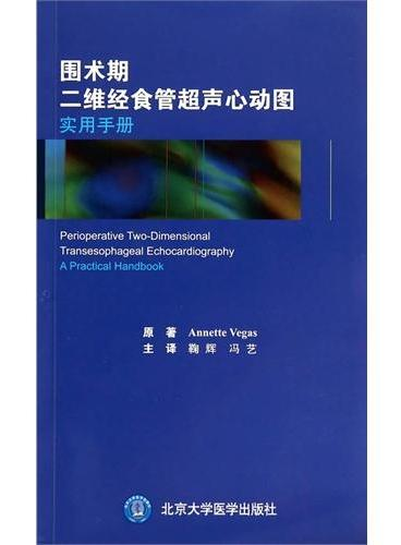 围术期二维经食管超声心动图实用手册(W)
