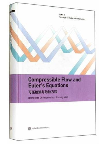 可压缩流与欧拉方程 (英文版)(Compressible Flow and Euler's Equations)
