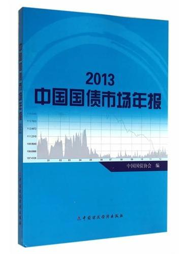 2013中国国债市场年报
