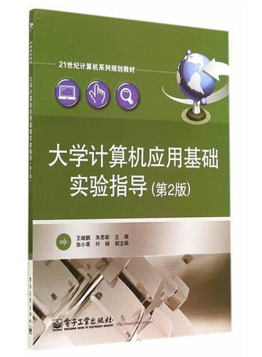 大学计算机应用基础实验指导(第2版)