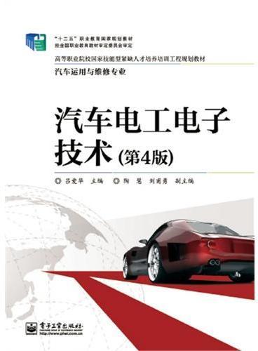 汽车电工电子技术(第4版)
